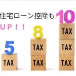 消費税率が5%、8%、10%とアップ。住宅ローン控除もそれにともないアップ。