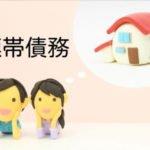 連帯債務で住宅を買って嬉しい夫婦