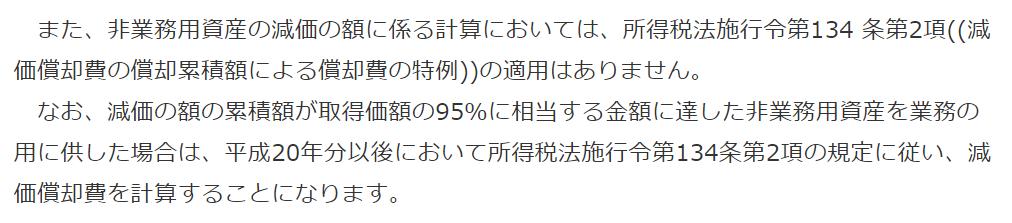国税庁ホームページからの抜粋