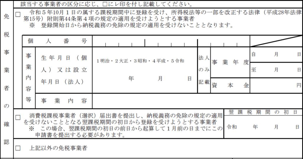 登録申請書「免税事業者の確認」欄