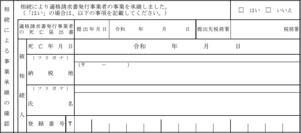 登録申請書「相続による事業承継の確認」欄