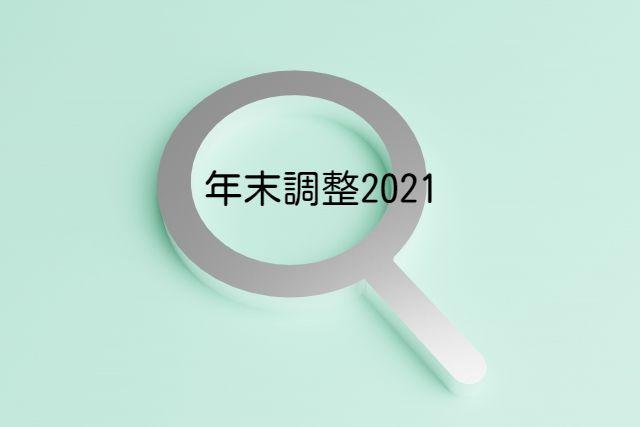 年末調整2021
